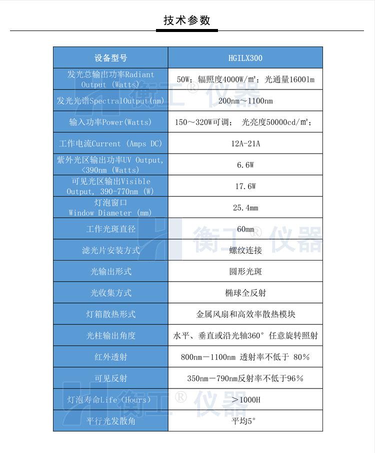 北京衡工仪器HGILX300紫外增强氙灯光源