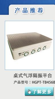 HGPT-TB456B(66B)桌式气浮隔振平台