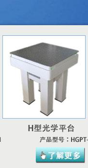 衡工仪器HGPT-H 型 光学平台
