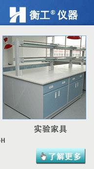 衡工全钢木实验中央台定制