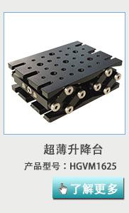 衡工HGVM1625超薄升降台